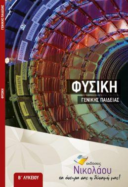 Β'FYSIKH-GENIKHS