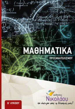 Β'MATHIMATIKA-PROSANATOLISMOY