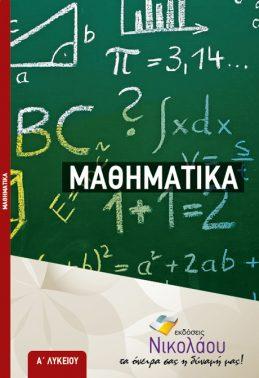 G'MATHIMATIKA-GENIKIS