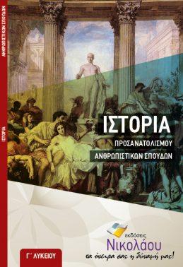 G'ISTORIA-PROSANATOLISMOY