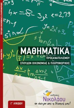 G'MATHIMATIKA-OIKONOMIAS