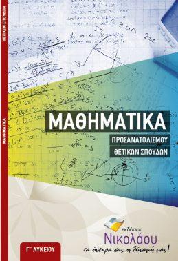 G'MATHIMATIKA-PROSANATOLISMOY
