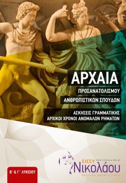 EXWFFYLO_G'ARXAIA-ASKISEIS-GRAMMATIKHS_